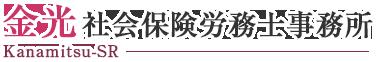 金光社会保険労務士事務所